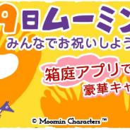 ポッピンゲームズ、『ムーミン ~ようこそ!ムーミン谷へ~』で「ムーミンの日」記念キャンペーン開催中!