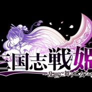 ストリームとDMM、人気スマホゲーム『三国志戦姫』のライセンス契約を締結…5173.Comを通じて中国で独占配信