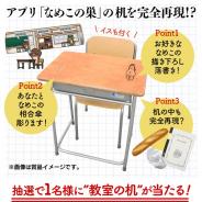 """ビーワークス、『なめこの巣』で""""教室の机""""が当たるツイッターCPを開始!!"""