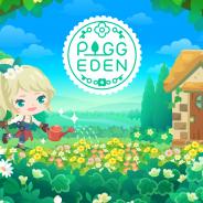 サイバーエージェント、箱庭×マッチ3パズルの新作アプリ『ピグエデン』を配信開始!