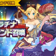 任天堂とCygames、『ドラガリアロスト』で火属性★5キャラ確定の「プラチナレジェンド召喚」を明日15時より開催!