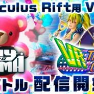 コロプラ、Oculus Rift向け新作VRゲーム『Fly to KUMA』と『VR Tennis Online』をリリース