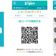 メディアシーク、24時間で消える時限チャットサービス「Zigen(ジゲン)」を開始 QRコードで招待、アドレス交換なし