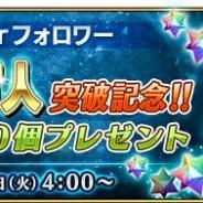 TYPE-MOON/FGO PROJECT、『Fate/Grand Order』で聖晶石10個をプレゼント…公式Twitterのフォロワー70万人突破を記念して