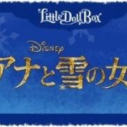 ココネ、『ディズニー マイリトルドール』に「アナと雪の女王」の雪だるまのオラフのリトルドールが登場! 「アナと雪の女王」の仲間たちの確率UP