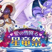 任天堂とCygames、『ドラガリアロスト』でマローラ(星竜祭Ver.)再登場! レジェンド召喚「愛の雪降る星竜祭」を18日より開催!