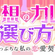 OKKO、業界人たちとの「恋愛契約」をテーマとした恋愛シミュレーションゲーム『理想のカレの選び方~崖っぷちな私の恋愛契約~』配信開始