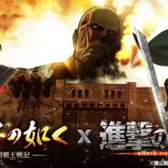 6waves、『獅子の如く~戦国覇王戦記~』でアニメ「進撃の巨人」とのコラボイベントを開始!
