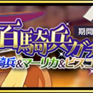 クローバーラボと日本一ソフト、『魔界ウォーズ』で『魔女と百騎兵』とのコラボガチャを開始 期間中1日1回無料に