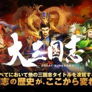 WeGames Japan、超大規模三国志戦略RPG 『大三国志』の事前登録受付を開始 サービス開始は7月末を予定