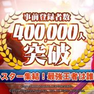 37games、『SNKオールスター』の事前予約者数が40万人突破! チュートリアルにCVの田村ゆかりさんを起用!