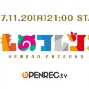 CyberZ、「けものフレンズ」公式番組を11月20日21時よりOPENRECで放送決定 初回は豪華声優陣をキャストに迎えて放送
