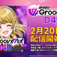 ブシロード、先行プレイ版アプリ『D4DJ Groovy Mix D4U Edition』を2月20日にリリース決定! 公式Twitterでも記念キャンペーンを開催