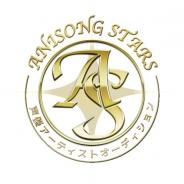 ランティスとアミューズ、バンダイビジュアルら、声優アーティストオーディション「ANISONG STARS」を開催