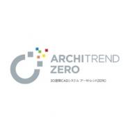 福井コンピュータHD、「省エネ」「耐震」「VR」 がキーワードの3D建築CADシステム『ARCHITRENDアーキトレンド ZEROゼロ Ver.4』を発売