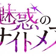 ボルテージ、恋愛ドラマアプリ最新作『魔界王子と魅惑のナイトメア』の事前登録を開始 双葉はづき氏によるダークさと華やかさを併せ持つイケメンは必見