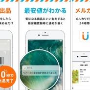 ソウゾウ、本・CD・DVD/ブルーレイの取引に特化したフリマアプリ『メルカリ カウル』のiOS版をリリース