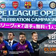 KONAMI、『ウイニングイレブン クラブマネージャー』で欧州リーグ開幕キャンペーン開催 ★7選手を無料で獲得も
