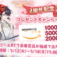Future Interactive、『謀りの姫-TABAKARI NO HIME-』が公式Twitterで「2周年記念プレゼントキャンペーン・第二弾」を開催