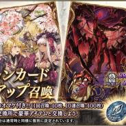 スクエニ、『FFBE 幻影戦争』で新ビジョンカード「夢幻魔人ディアボロス」と「徒桜の宴」が登場!