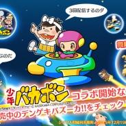 ジュピター、Android用パズルゲームアプリ『スマピク』で『少年バカボン』とのコラボレーション問題を配信
