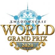 Cygames、「Shadowverse WGP 2020」を再延期 新型コロナで海外選手が来日できない可能性を考慮 「WGP 2021」との統合開催も