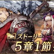 スクエニ、『FFBE幻影戦争』でストーリークエスト5章1節を11月22日15時より公開!