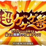 ポノス、『ゆるゲゲ』にてレアガチャ「超ゲゲゲ祭」に新たな超激レア「きたろう:地獄の炎」を追加!