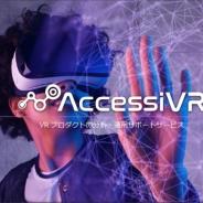ダズル、VRプロダクトの分析・運用サービス「AccessiVR」をローンチ ユーザーのVR体験の可視化が可能に