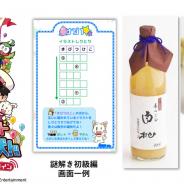 岡山ビジットアソシエーション、「桃太郎電鉄」とタイアップしたオンライン型謎解き「桃太郎ランドからのナゾの招待状!の巻」を開催中!