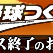 セガゲームス、『野球つく!!』のサービスを2019年2月25日をもって終了