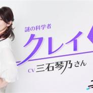 コロプラ、新作『ユージェネ』に登場する主要キャラクター「クレイ」の担当声優が三石琴乃さんに決定! 三石さんのキャストコメントも公開!