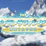 Cygame、『アイドルマスターシンデレラガールズ』×『グランブルーファンタジー』コラボイベント第6弾および復刻イベントを開催決定!