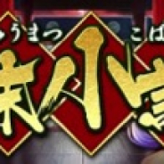DMM GAMES、『一血卍傑-ONLINE-』で召喚台に【海賊】ガシャドクロ登場!! 声は保志総一朗さん、絵を双葉はづきさんが担当