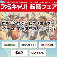 C&R社、カプコン・スクエニ・DeNAなど人気ゲーム会社5社が一堂に会する「ファミキャリ!転職フェア」を福岡・大阪・東京で10月に開催