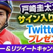 コーエーテクモ、『100万人のWinning Post』シリーズにて戸崎圭太騎手直筆サイン入りグッズが当たるTwitterプレゼントキャンペーンを実施!