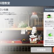ネクソン、『メイプルストーリーM』でタンユンの料理教室を追加!!