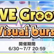 『デレステ』でイベント「LIVE Groove Visual burst」が開催 イベント限定アイドルは新田美波(CV:洲崎綾)と緒方智絵里(CV:大空直美)