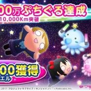 『ぷちぐるラブライブ!』公式サイト内ミニゲーム「宇宙をめざせ!ぷちぐるタワー」が最終目標「5000万ぷちぐる」を達成 新たな目標を追加!