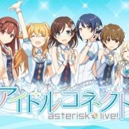 クリエイティブフロンティア、『アイドルコネクト -AsteriskLive-』のサービスを11月30日をもって終了