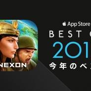 ネクソン、歴史ストラテジーゲーム『ドミネーションズ -文明創造-』がApp Storeの選ぶ「Best of 2015」に日本をはじめアジア各国で選出