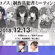 MyDearest、VRミステリーアドベンチャー「東京クロノス」で9人目のキャラクターを公開 12月13日の制作共犯者ミーティングで全キャラのボイス公開も