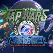 【TGS2016】エスカドラ、D3Pの人気タイトル『地球防衛軍4.1』のスピンオフ作品『TAP WARS :地球防衛軍4.1』をビジネスデイに出展