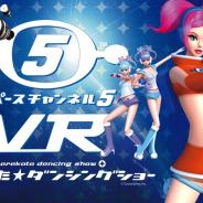 グランディング、『スぺチャン VR』のPSVRデモを出展 TGS2018で「アップチューチュー!!」…グッズがあたるキャンペーンも実施