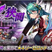 EXNOA、『要塞少女』で期間限定イベント「夢幻の狭間」を開催!