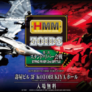 コトブキヤ、ゾイドのイベント「KOTOBUKIYA HMM ZOIDS EVENT 第2次スタンド・リバー会戦」を4月27日に開催決定!