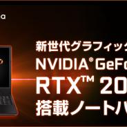ユニットコム、RTX2070を搭載した16型ノートPCを発売 199,980円(税別)より