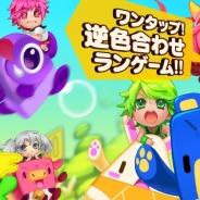 CNCSTREAM、新作ゲームアプリ『虹色らんにんぐ』の正式サービスを開始 限定☆5キャラクター「案内役アリサ」が手に入るイベントを開催