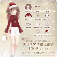 ニキ、新感覚着せ替えゲーム『ミラクルニキ』でクリスマスイベントを開催