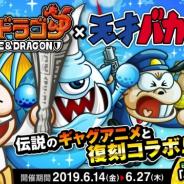 アソビズム、『城とドラゴン』で伝説のギャグアニメ『天才バカボン』との復刻コラボイベントを開催!!